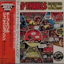 Janis Joplin / Big Brother & Holding Company